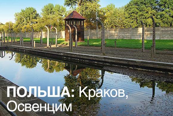 Автомобильное путешествие по Европе (Освенцим, Краков)