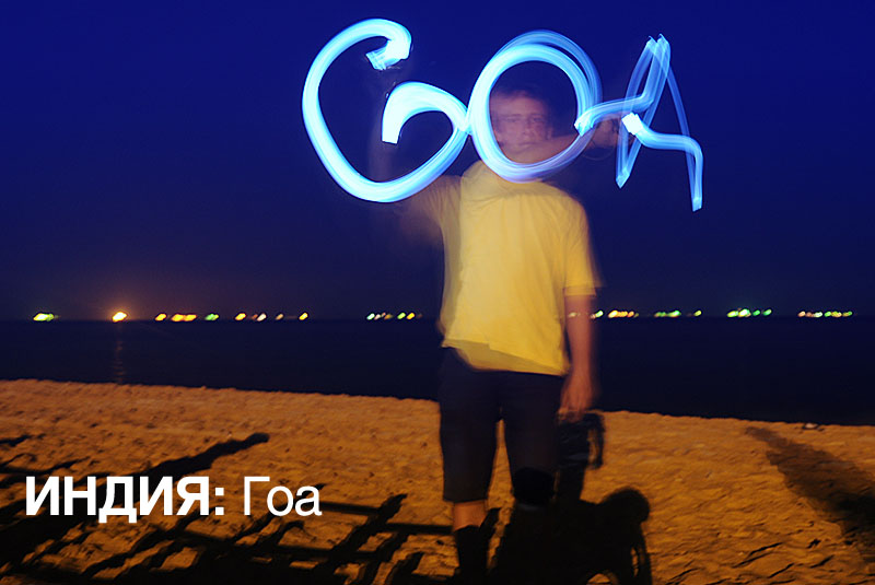 Гоа светопись Goa light painting