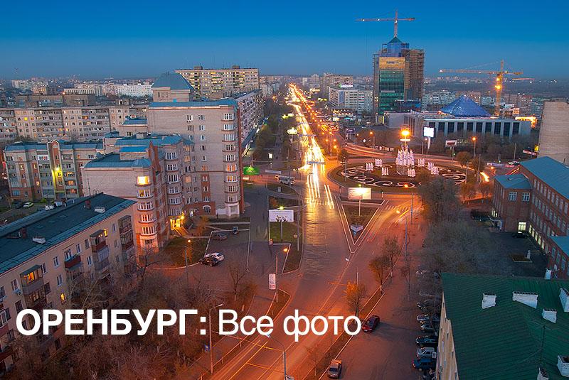 оренбурга профессиональные фото