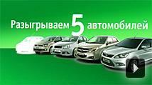 Пять Автомобилей от «Dixis» и «Мегафон»
