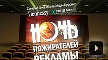 Ночь Пожирателей Рекламы (Оренбург)