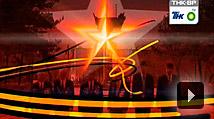 «ТНК-ВР» Поздравление с Днём Победы