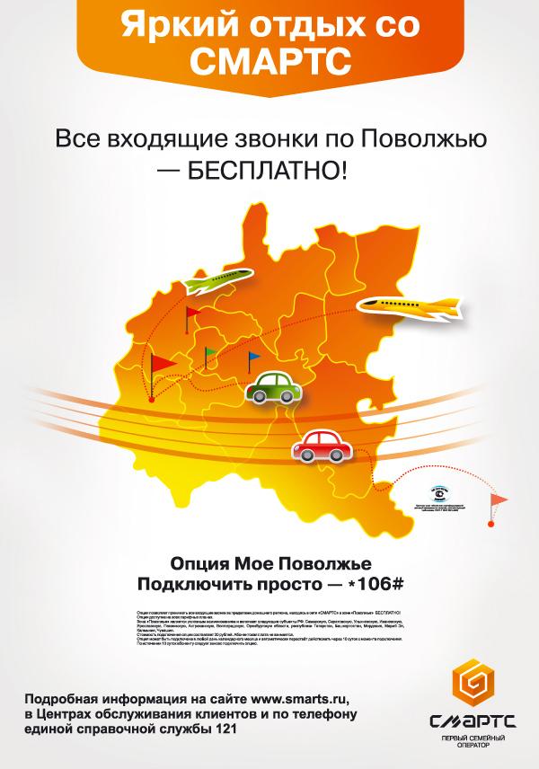 Роуминг ОАО «СМАРТС»