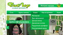 Дизайн сайта «Дилор»