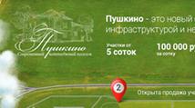 Сайт поселка Пушкино