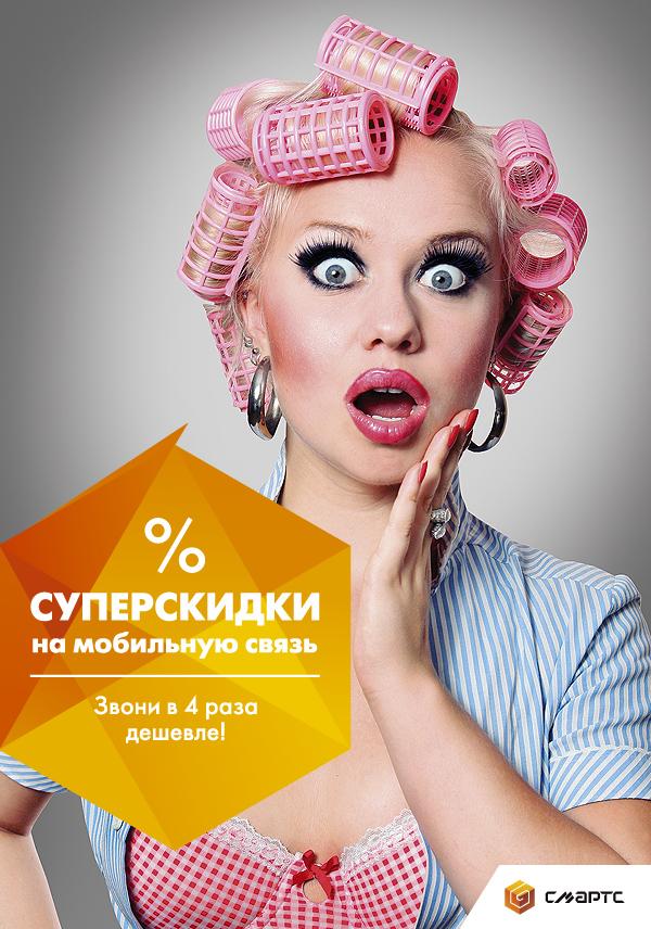 Плакат для ОАО «СМАРТС»